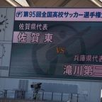 【2016-17高校サッカー】佐賀東vs滝川第二