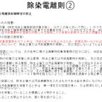 産業廃棄物処理施設における指定廃棄物火災事故 藤原寿和氏