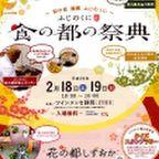 ●予告!● 静岡城北高書パ in ふじのくに食の都の祭典 紹介!