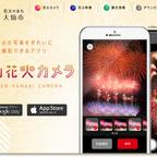 【無料】ついに出た!花火撮影専用のカメラアプリ「大仙花火カメラ」誰でも簡単に綺麗に撮影が可能!