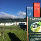 2017飛騨高山