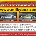 MILKYBOX-1