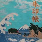 鎌倉・江の島「七福神」御朱印帳(満願)、鎌倉三十三観音御朱印帳(今ここ)