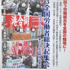 20131103労働者集会