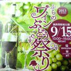 ワインぶどう祭り