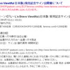 L's Bravo Viewtiful