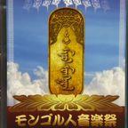 2013年6月23日「我がモンゴル」コンサート