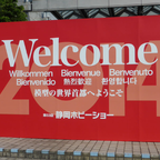 第53回静岡ホビーショー/第25回モデラーズクラブ合同作品展