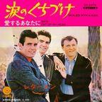 洋楽シングル・レコード・ジャケット:vol.2