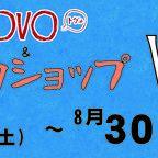 tovo&ワークショップ WEEK