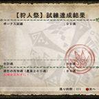 ゲーム日記(MHFG)