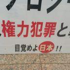 目覚よ日本!