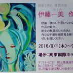 雑貨うずめ 専属作家 『伊藤一美 作品展』