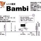 バンビさん
