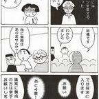 臨時総会~リプレイス④
