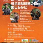 横浜自然観察の森30周年記念トークショー『森へ行こう』