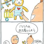 IKEA(イケア)つながりの輪!