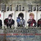 † 生誕典礼祭〜Mana様Birthday〜 2days