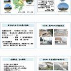 9/24 東日本大震災の現場に学ぼう 水戸水道