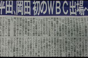 阪神・藤浪、中日・平田と岡田がWBC選出