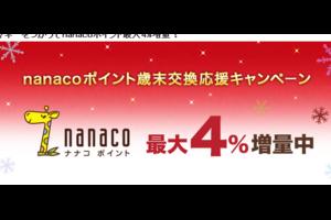 【ドットマネー】12月の増量ポイント情報です(o゚∀゚)ノ