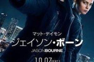 ジェイソン・ボーン/JASON BOURNE