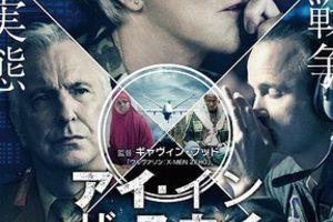 20170109 Mon. 映画「アイ・イン・ザ・スカイ 世界一安全な戦場」