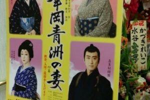 20170112 Thr. 初春新派公演「華岡青洲の妻」