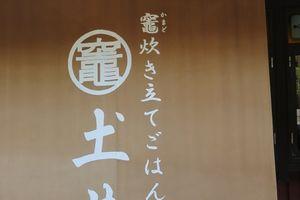土井のお漬物天ぷら膳と京のおまわりビュッフェに感動!が、しか~し(+o+)