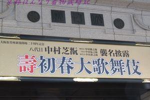 八代目中村芝翫襲名披露~親子四人同時襲名 壽初春大歌舞伎へ(1)