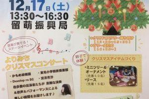 ☆告知解禁☆12/17留萌に行きます!