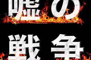 ドラマ『嘘の戦争』感想ツイートまとめ vol.1