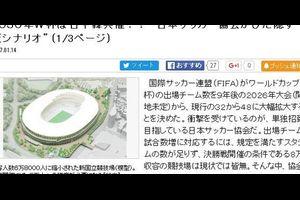 中国人「2030年W杯は日中韓共催になるかもしれない」