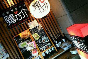小倉北区京町で快適な居酒屋見つけた☆鶏乃介