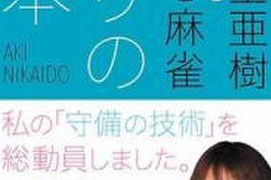 【レビュー】二階堂亜樹の勝てる麻雀 守りの基本  (日本プロ麻雀連盟BOOKS)  (二階堂亜樹・著)