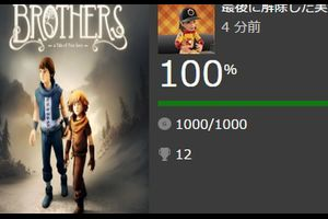 Brothers: A Tale of Two Sons(Xbox One) 実績コンプ