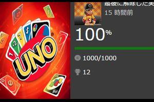 UNO(Xbox One) 実績コンプ