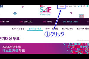 SBS AWARDS FESTIVAL 投票のお願い