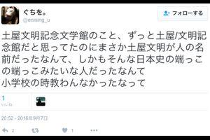 『六花』VOL.1 を読んで(5)