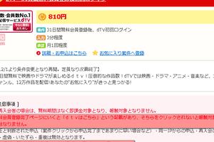 【えんためねっと】dTV無料お試し&初回ログインで810円ゲット! docomoユーザー以外もOK