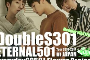 Double S 301*ETERNAL501 in JAPAN*東京オンリーお花企画