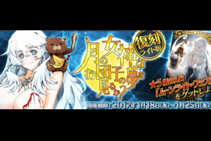 【FateGO】明日から復刻:月の女神はお団子の夢を見るか? ライト版!定期メンテナンスのお知らせ(1/18 15:00実施)