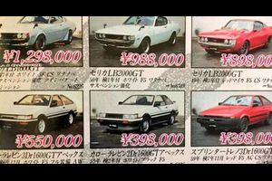 頭文字Dが始まる前と現在のトヨタ86の価値差 ほか