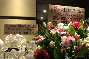 [レポ]大阪エオルゼアカフェ常設店限定メニューを食べてみた!