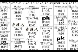 上映時間表 2017年2月