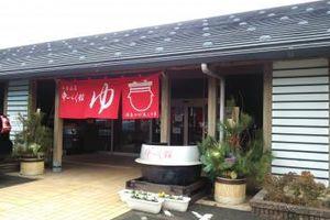 「らーめん 八戒」でお昼ご飯  ~兵庫県新温泉町~