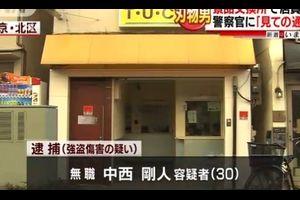 【東京・北区王子】パチンコ店の景品交換所(ジュラク)で店員が中西剛人容疑者(30)にナイフで刺される!