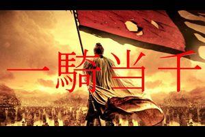 剣八塾 「一騎当千」 開講。