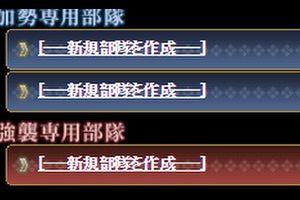 【日記】部隊スキル対応者は今月も無し?にしても新しい不具合で早速のお詫びがw