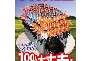 【ふと気付いた… 100人乗っても大丈夫!ってアレ、アースバッグで出来るじゃん!!! 】